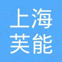 上海芙能新能源科技有限公司