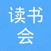 西安樊登读书会图书文化传播有限公司