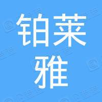 深圳市铂莱雅实业有限公司