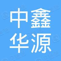 上蔡县中鑫华源新能源科技有限公司