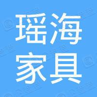 铜陵市瑶海家具有限公司