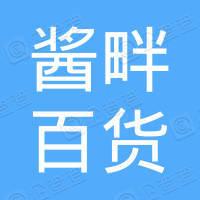 袁州區梵福百貨店