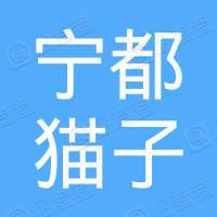 宁都县猫子工程机械租赁有限公司