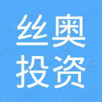 杭州丝奥投资有限公司