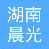 湖南晨光新材料科技有限公司