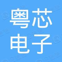 广州粤芯电子有限公司