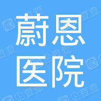 上海蔚恩医院管理有限公司