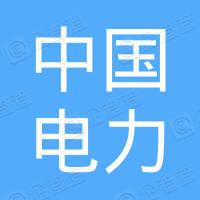 中国电力工程顾问集团西南电力设计院有限公司