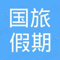 深圳市国旅假期旅游集团有限公司