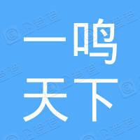 深圳市一鸣天下贸易有限公司