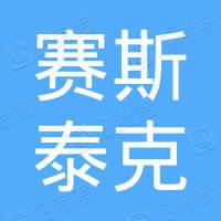 上海赛斯泰克生物医药有限公司