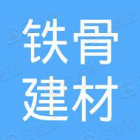 上海铁骨建材有限公司