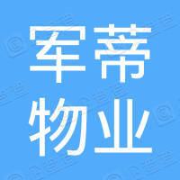 军蒂(北京)物业管理有限公司云南分公司