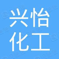 上海兴怡化工有限公司