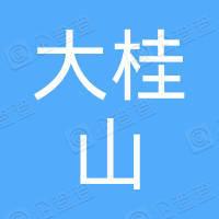 广西壮族自治区国有大桂山林场
