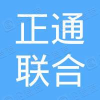 郑州正通联合会计师事务所