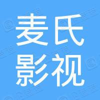 江门市麦氏影视有限公司