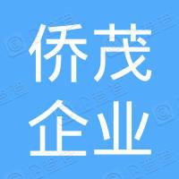 上海侨茂企业有限公司