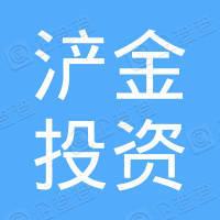 西安浐金投资管理合伙企业(有限合伙)