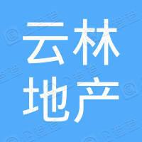 连云港云林房地产开发有限公司