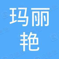 徐州玛丽艳化妆品有限公司