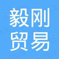 南通毅刚贸易有限公司