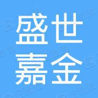 深圳前海盛世嘉金投资企业(有限合伙)