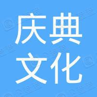 云南庆典文化传播有限公司