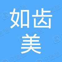 广州如齿美医疗器械有限公司
