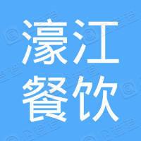 深圳市濠江餐饮服务有限公司