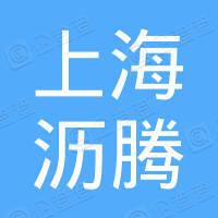 上海沥腾市政工程有限公司