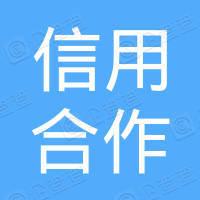 水城县农村信用合作联社双戛信用社