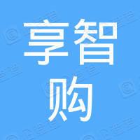 享智购网络科技(广州)有限公司
