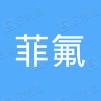 菲氟高分子材料(上海)有限公司