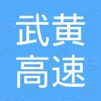 湖北武黄高速公路经营有限公司