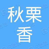 北京秋栗香贸易有限公司