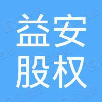 东营益安股权投资管理中心(有限合伙)