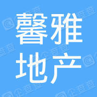 馨雅房地产投资(深圳)有限公司