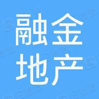 北京融金房地产开发有限公司金融街洲际酒店