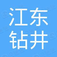 平阴江东钻井队