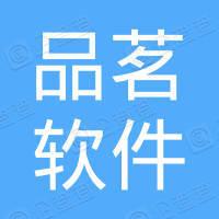 南京品茗软件有限公司