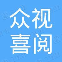 西安众视喜阅广告文化传播有限公司
