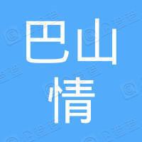 通江县涪阳镇巴山情火锅店