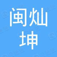 陕西闽灿坤软件科技有限公司