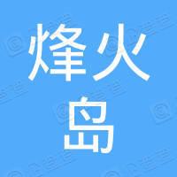 福建烽火岛旅游开发管理有限公司