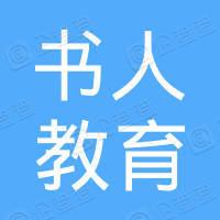 南京书人教育咨询有限公司