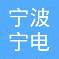 宁波宁电新能源开发有限公司