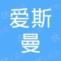 浙江爱斯曼集团有限公司