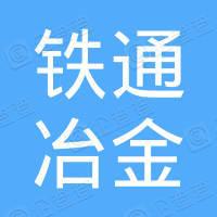 唐山铁通冶金运输设备有限公司