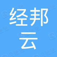 上海经邦云教育科技集团有限公司